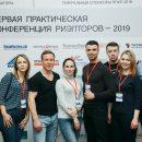 С 13 по 15 февраля 2020 года в Электростали пройдет VI Первая Практическая Конференция Риэлторов-2020