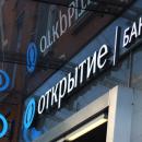 Банк «Открытие» удвоил выдачи розничных кредитов в январе 2020 года