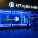 НПФ «Открытие» показал лучшие показатели по инвестированию среди крупнейших пенсионных фондов России