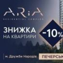 Весенние скидки в ЖК ARIA