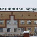 Стало известно состояние россиян, которые лежат с коронавирусом в инфекционной больнице