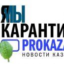 Это социальная ответственность. Портал ProKazan.ru уходит на карантин