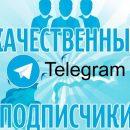 Как продвигать канал в Телеграмм дешево