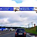 Платную трассу Казань-Москва планируют закончить раньше на четыре года