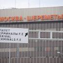 Superjet совершил экстренную посадку в Шереметьево