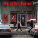 Альфа-Банк стал лучшим российским банком по версии Global Finance