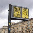 Перевозчики Казани просят полицию блокировать номера с объявлений на информационных табло