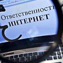 Жителя Казани отправили под арест за экстремистское высказывание в интернете