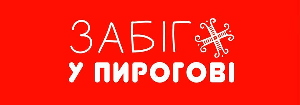Куда пойти в Киеве наДень независимости - забег в Пирогово