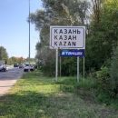 Казань в «ТАНЦАХ»: на въезде в город появилась странная табличка