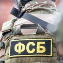 ФСБ предотвратила теракт в Башкирии