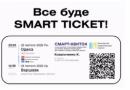 В Киеве начали продавать единый электронный билет