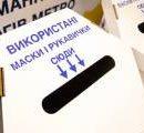 Куда сдавать использованные маски и перчатки в Киеве (адреса)