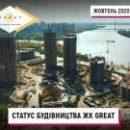 Видеоотчет о строительстве жилого комплекса Great в октябре