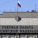 В счетной палате представили прогноз развития экономики России на три года