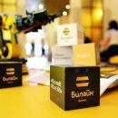 Билайн Бизнес запускает обновленную тарифную линейку «Яркий бизнес»