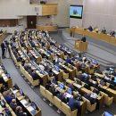 В Госдуме ответили на предложение Украины переименовать Россию