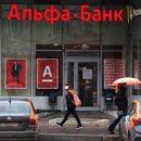 В ноябре Альфа-банк не будет взимать комиссию за обслуживание карты для путешествий