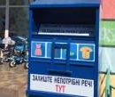 В Киеве установили боксы для сбора вещей на благотворительность (адреса)