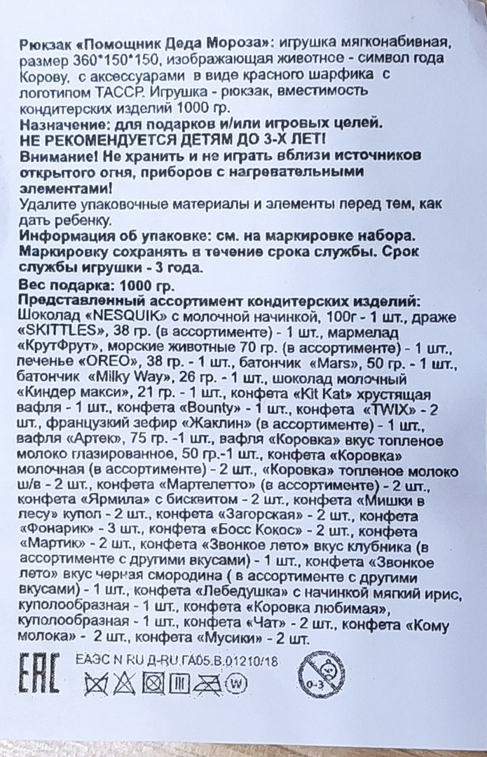подарок президентская елка татарстан