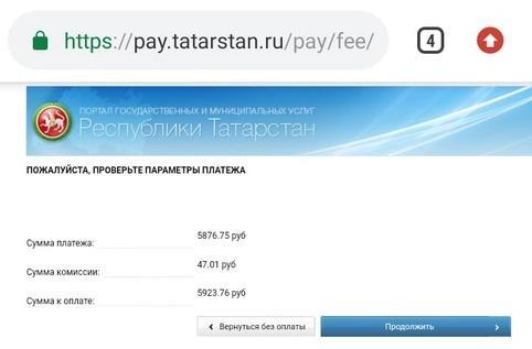 комиссия за жкх татарстан