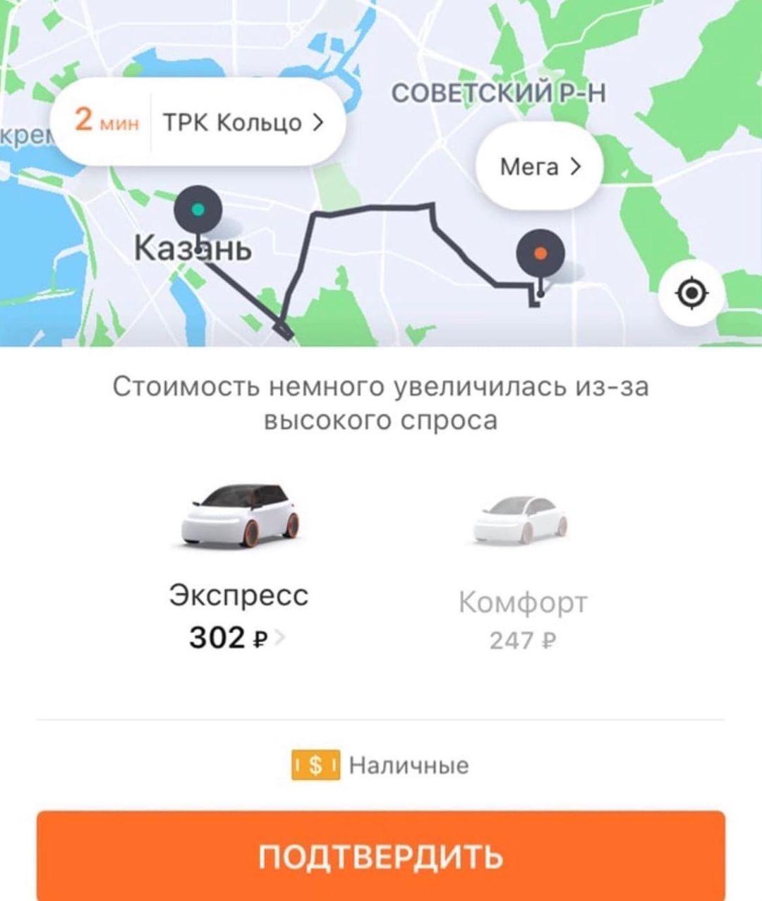 Казанцы пожаловались на цены такси в новогоднюю ночь