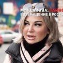 Мария Максакова вернулась вРоссию