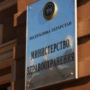 Двое мужчин и пенсионерка: подтверждены три новых случаях смерти от коронавируса в Татарстане