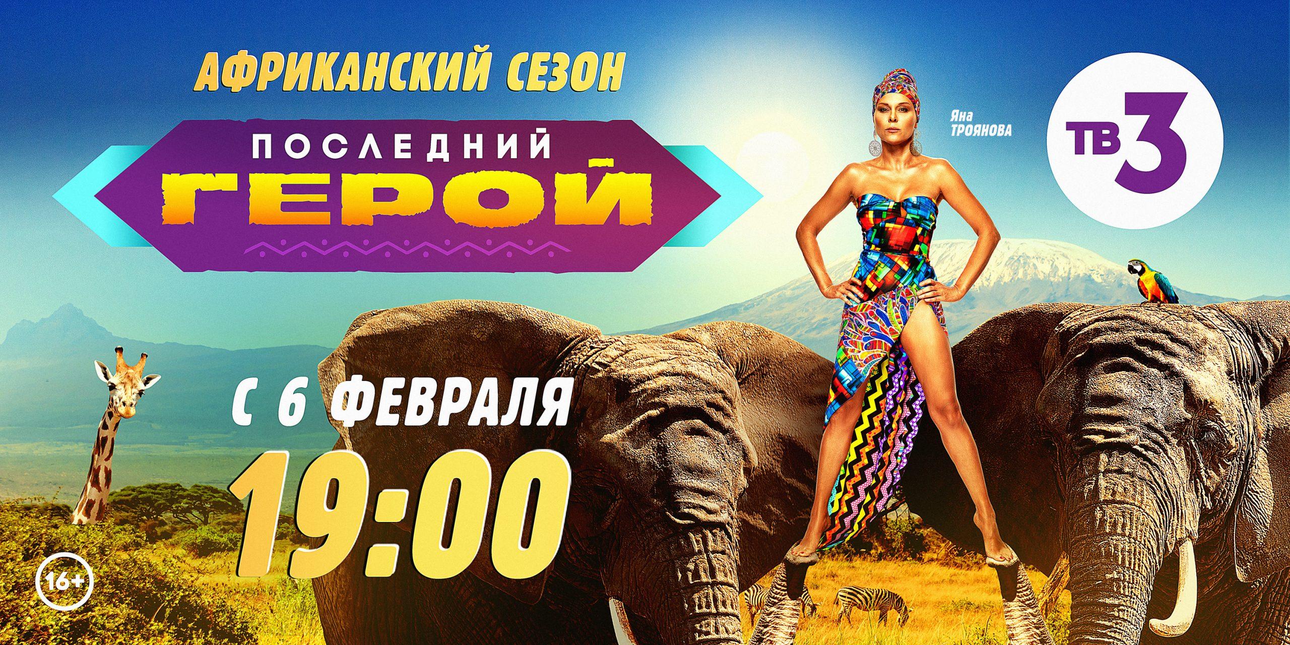 Казанцы смогут попасть на съемки финала шоу ТВ-3 «Последний герой» в Африке