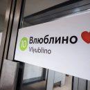 В Москве переименовали станцию метро ко Дню всех влюбленных