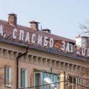 «Юра, спасибо!»: на одном из домов в Казани появилась огромная надпись с благодарностью Гагарину