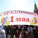 Россиянам назвали способ получить дополнительные выходные в мае