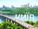 Киев вошел в ТОП-100 городов мира