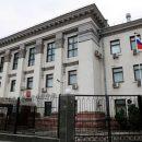 Посольство России на Украине направило ноту протеста из-за антироссийских акций