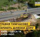 До 1 июня ограничили движение на трассе Киев-Одесса (карта ограничений)