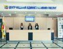 ЦНАПы в Киеве перешли на смешанную форму обслуживания