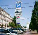 На парковочных площадках Киева устанавливают информационные таблички нового образца