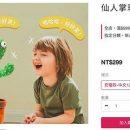 Детскую игрушку с рэпом про наркотики и суицид на польском нашли на Тайване