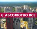 «Варшавский» – все для комфортной жизни