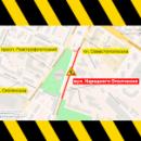 На улице Народного Ополчения ограничат движение по 10 сентября (схема движения)
