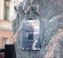 В Киеве заложили камень на месте, где установят памятник Ивану Франку