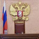 Верховный суд высказался о наказании для бедных россиян