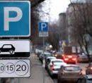 Киев освободят от нелегальных парковок